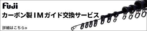 カーボン製IMガイド交換サービス