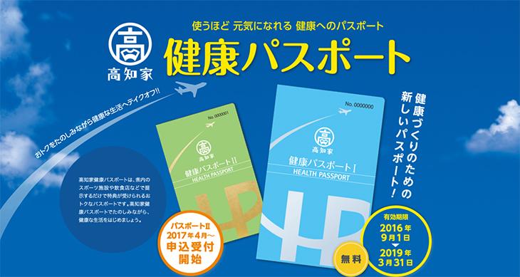 healthpassport00.jpg